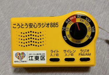 「こうとう安心ラジオ885」が届きました