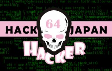 第64回 セキュリティカンファレンス「ゆるいハッキング大会 in TOKYO  1/4」