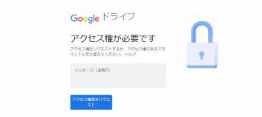 Google DriveにGoogle Apps Scriptが作成できないとき