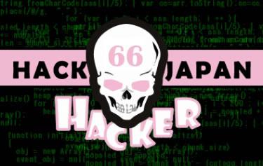 【無料オンライン開催】第66回 ゆるいハッキング大会 開催