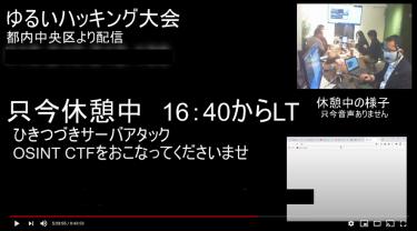 第67回 セキュリティカンファレンス「ゆるいハッキング大会 in TOKYO 」開催レポート