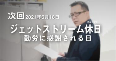 6月18日(金) 臨時休業のお知らせ