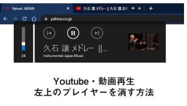 Youtube・動画再生時のミニ プレイヤーを消す