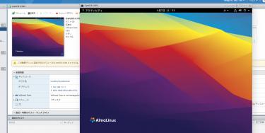 運用中CentOS 8をOracleやAlmaなど移管検証してみる