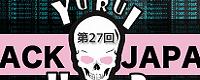 第27回 ゆるいハッキング大会 in TOKYO 開催決定!