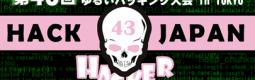 第43回 ゆるいハッキング大会 in TOKYO 開催のお知らせ